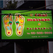 Chai Massage