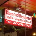 Diamond Restaurant